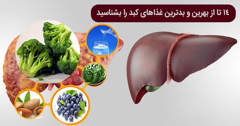 326908d1dd933aabcf11f920f0feec38 - ۱۴ تا از بهترین و بدترین غذاها برای کبدتان را بشناسید