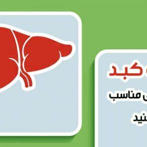f94070332613fff62a62655e3751abcf 300x300 - حفظ سلامت کبد با رژیم غذایی