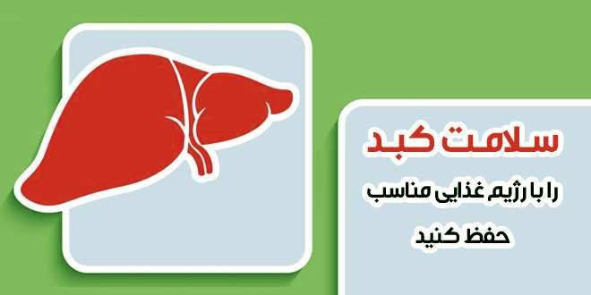 f94070332613fff62a62655e3751abcf - حفظ سلامت کبد با رژیم غذایی