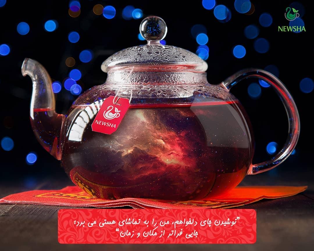 دمنوش چای ترش نیوشا