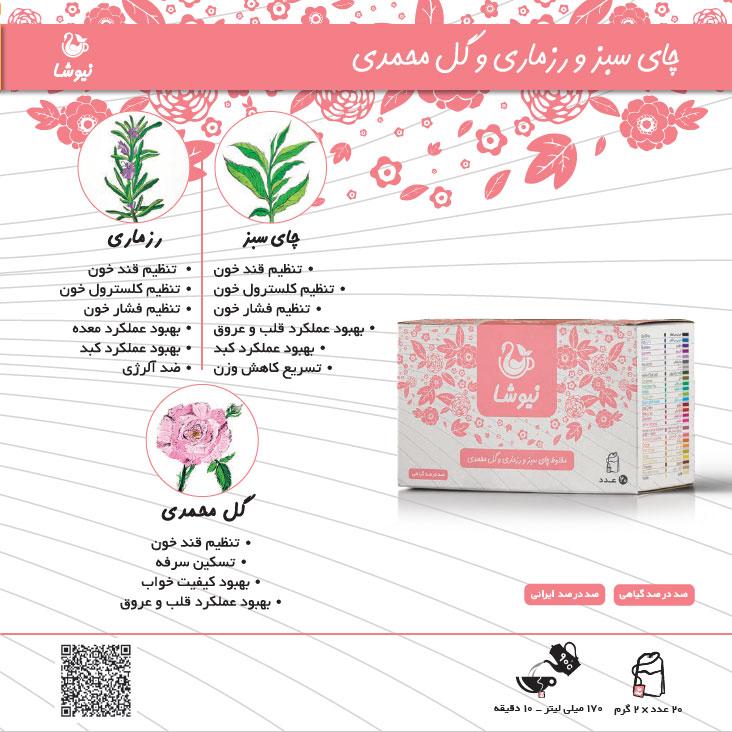 rosemary herbaltea benefits 01 - آشنایی با تعدادی از گیاهان آرام بخش