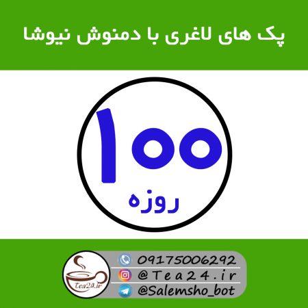 100 روزه 450x450 - قیمت انواع پک های سلامت نیوشا