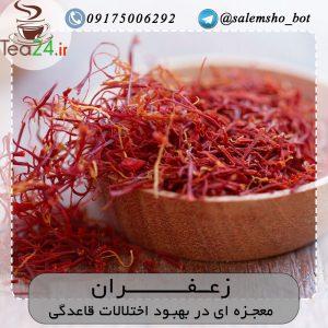saffron newsha 300x300 - زعفران مفید در بهبود اختلالات قاعدگی