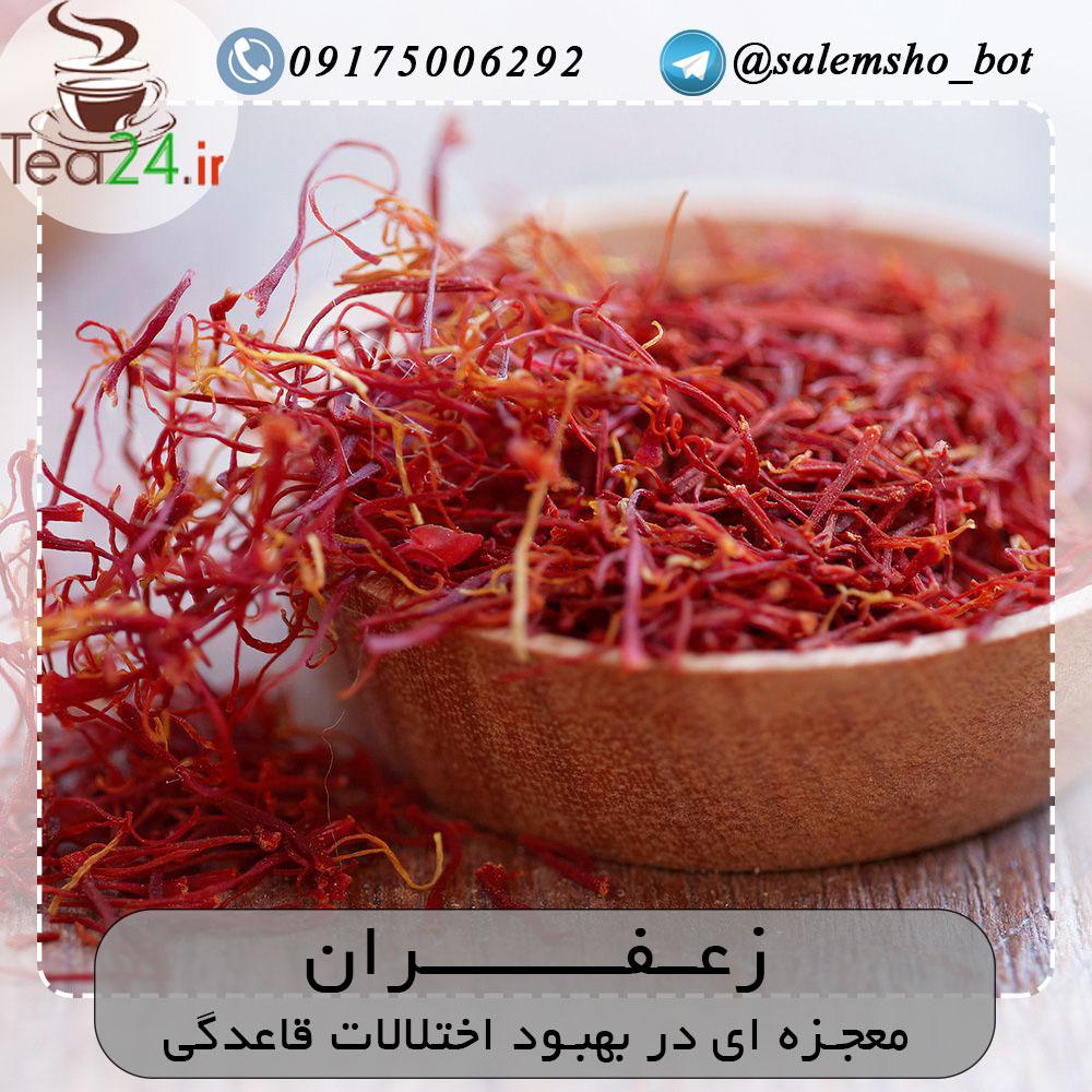 saffron newsha - زعفران مفید در بهبود اختلالات قاعدگی