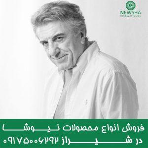 newsha agency in shiraz 300x300 - نمایندگی نیوشا در شیراز
