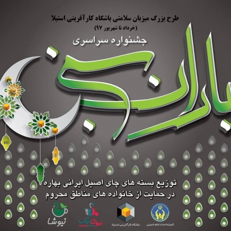 baran sabz 450x450 - شرکت در جشنواره سراسری خیریه باران سبز