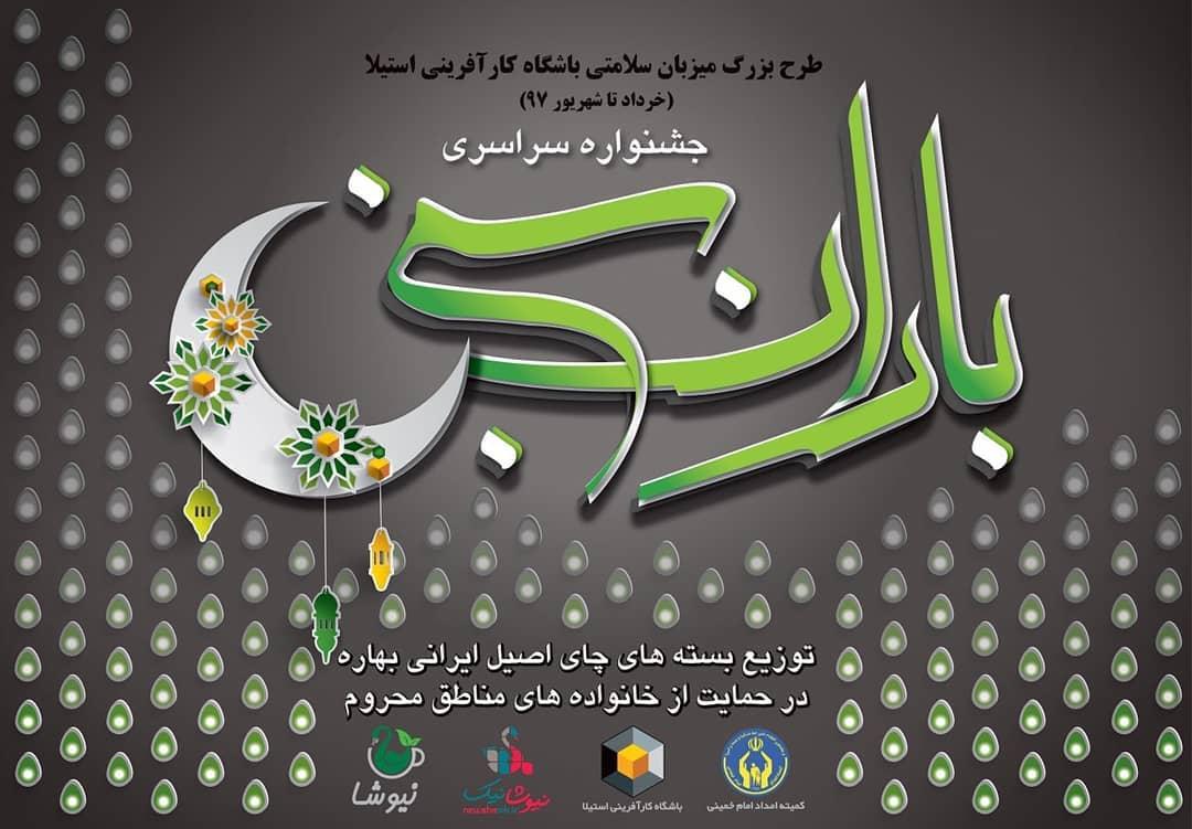 baran sabz - شرکت در جشنواره سراسری خیریه باران سبز