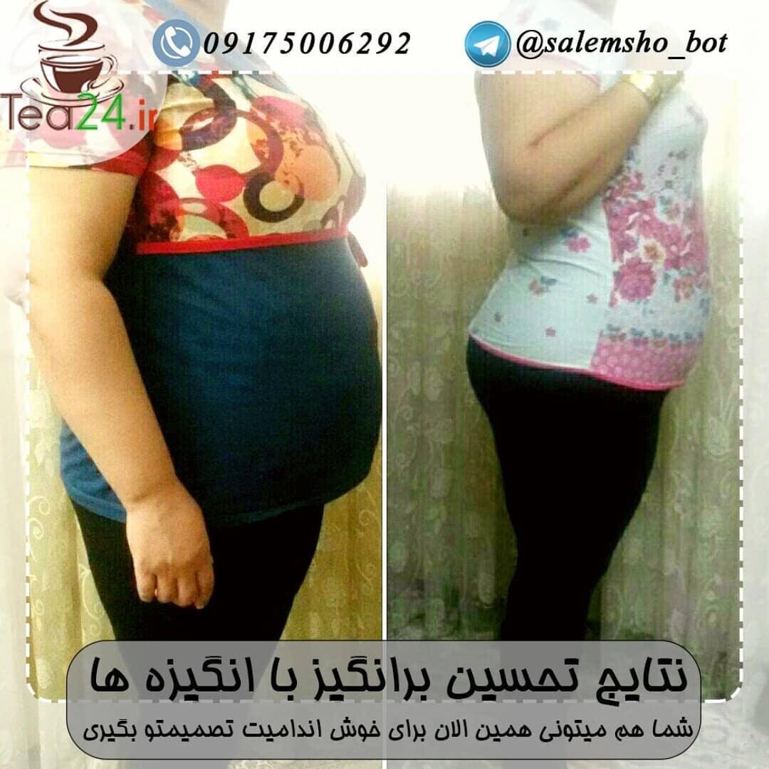 نتایج استفاده از دمنوش لاغری نیوشا