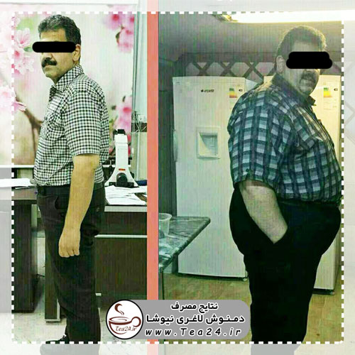 نتایج دمنوش لاغری نیوشا