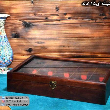 جعبه پذیرایی چوبی درب شیشه ای 15 قسمتی