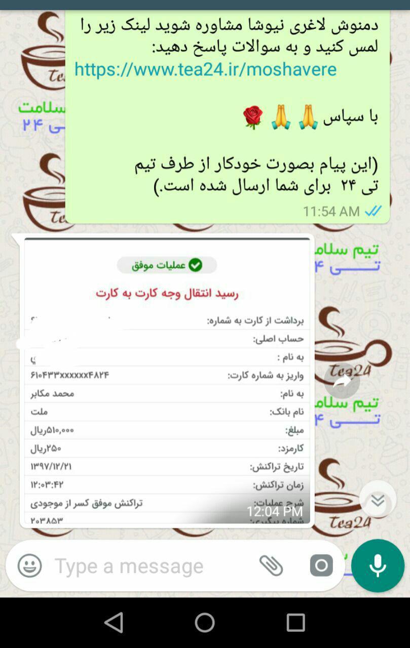 photo 2019 04 02 08 19 14 - تست المنتور صفحه مشاوره