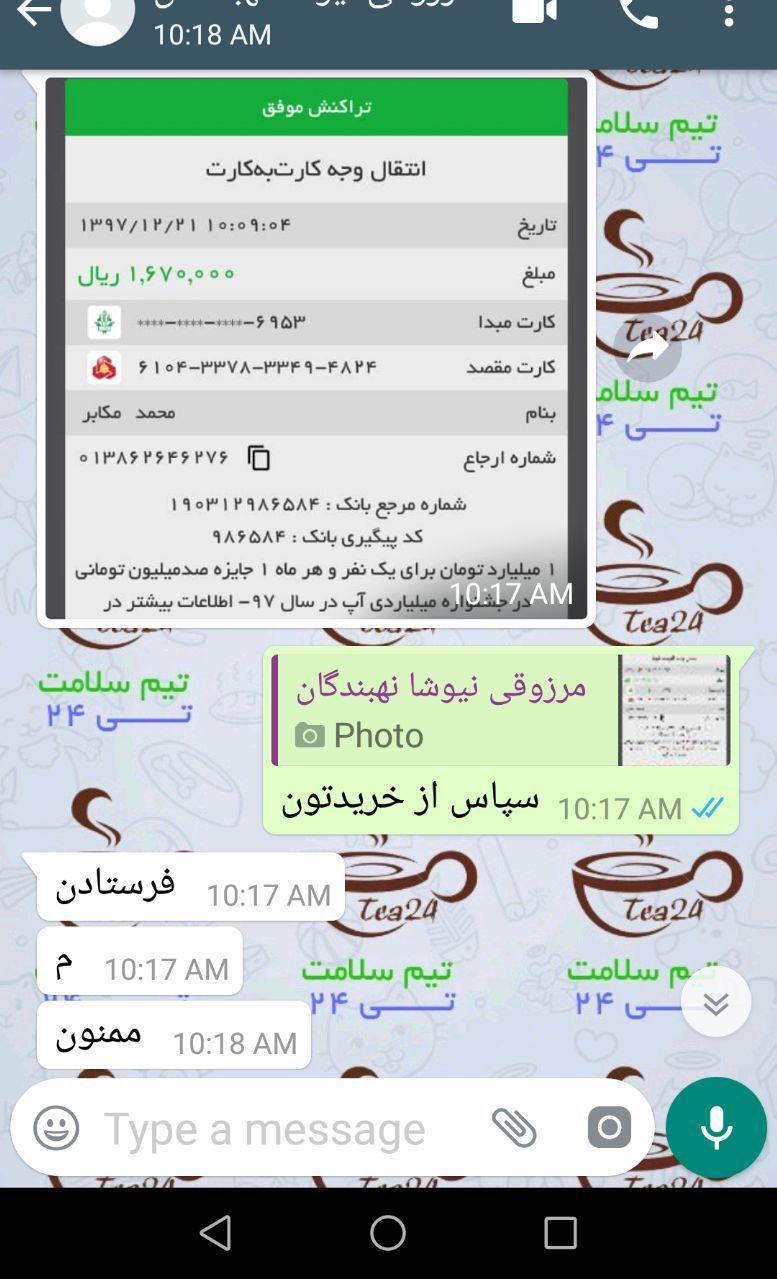 photo 2019 04 02 08 19 24 - تست المنتور صفحه مشاوره