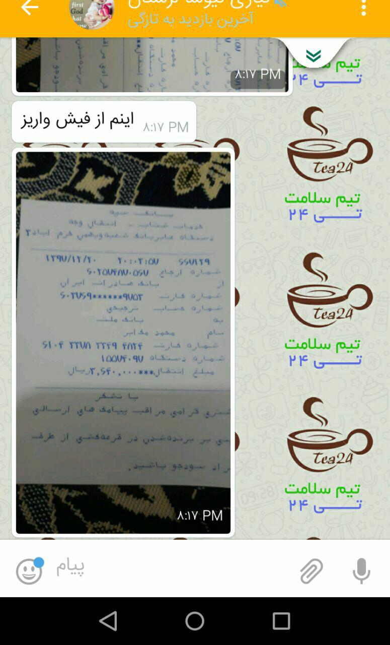 photo 2019 04 02 08 19 31 - تست المنتور صفحه مشاوره
