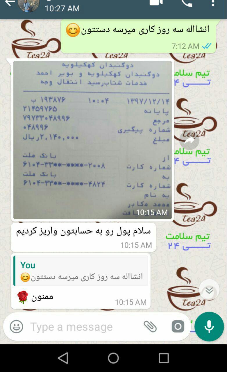 photo 2019 04 02 08 19 53 - تست المنتور صفحه مشاوره