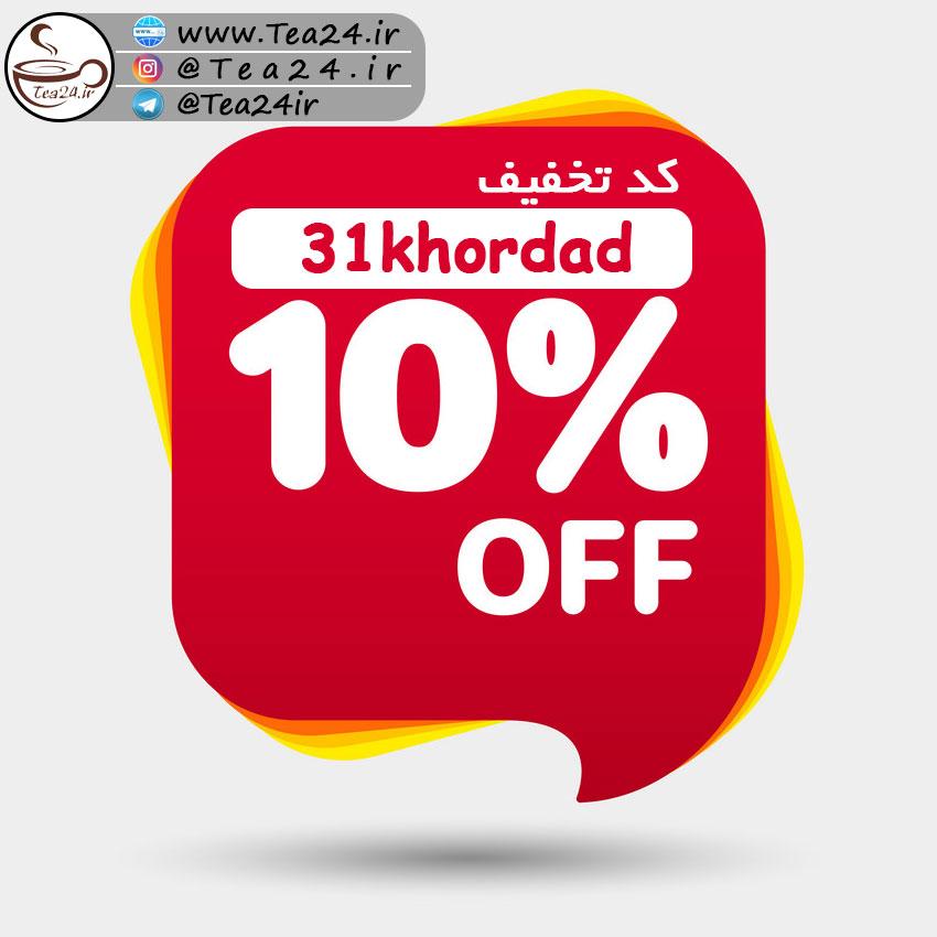 10 percent off sale newsha herbaltea 01 - خرید دمنوش نیوشا با تخفیف از مشاور فروش معتبر