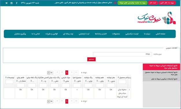 newsha lib result 01 - امکان دسترسی عموم به نتایج آزمون های کیفیت محصولات نیوشا